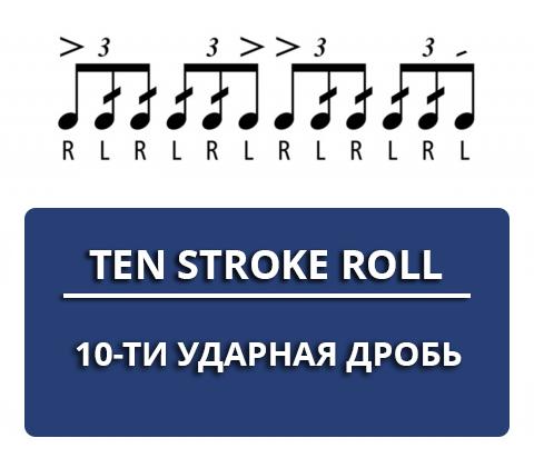 10 stroke